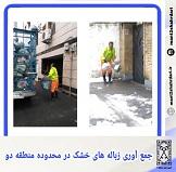 جمع آوری زباله های خشک و توزیع پلاستیک در محدوده منطقه دو