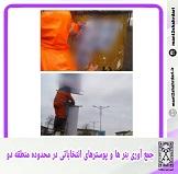 جمع آوری بنرها و پوسترهای انتخاباتی غیر مجاز در محدوده منطقه دو