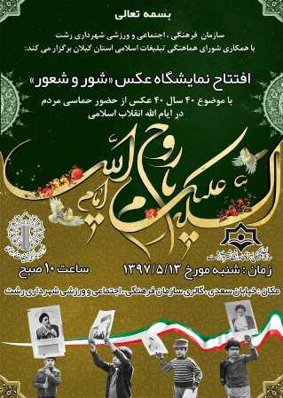 سازمان فرهنگی اجتماعی ورزشی شهرداری رشت : برگزاری نمایشگاه عکس «شور و شعور»