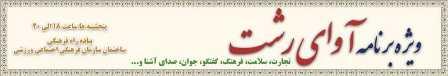 سازمان فرهنگی اجتماعی ورزشی شهرداری رشت : برگزاری برنامه آوای رشت پنجشنبه هر هفته درپیاده راه فرهنگی