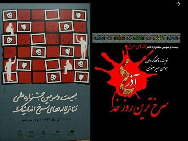 سازمان فرهنگی،اجتماعی وورزشی شهرداری رشت: نمایشی از گیلان در اندیمشک به روی صحنه می رود
