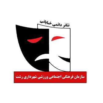 سازمان فرهنگی، اجتماعی ورزشی  شهرداری رشت:  استقبال مردم از برگزاری تئاتر خیابانی